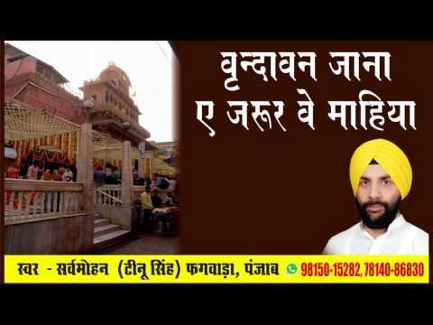 vrindavan jana e jaroor ve maiya Punjabi bhajan by Sarabmohan Tinu Singh