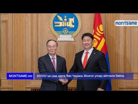 БНХАУ-ын дэд дарга Ван Чишань Монгол улсад айлчилж байна.