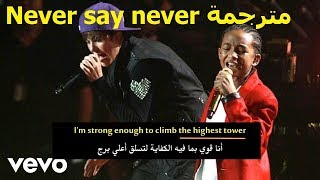 Justin Bieber   Never Say Never [Official Lyric Video] Ft. Jaden Smith مترجمة