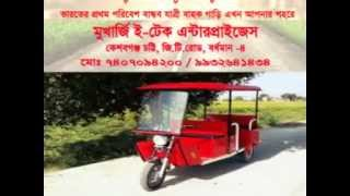 preview picture of video 'TOTO Electric Rickshaw e-Rickshaw Burdwan West Bengal'