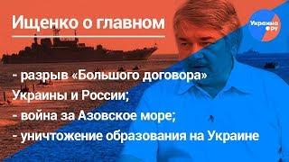 Ищенко о главном#15: разрыв