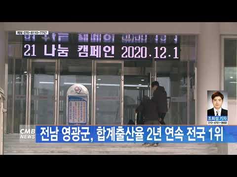 21.03.02 CMB 광주방송(영광군, 합계출산율 2년 연속 전국 1위)