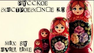 TOP RUSSIAN CLUB MUSIC MIX IN 2013 MIX BY AVIEL LIME YEAR ENJOY