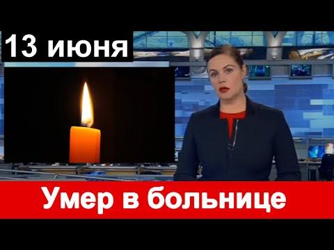 Не стало заслуженного АРТИСТА РОССИИ 13 июня