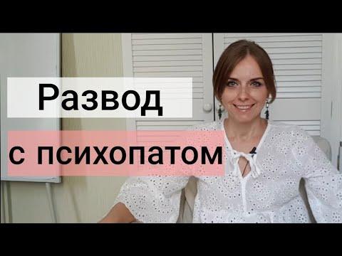 Развод с психопатом, окончание отношений. Психолог Екатерина Лим.