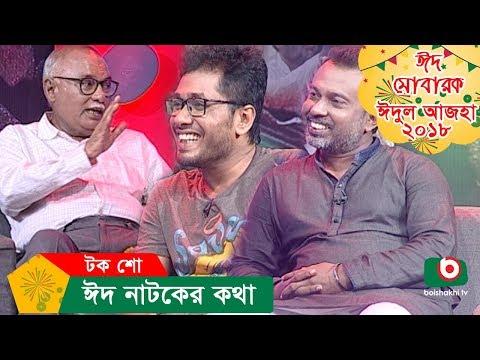 ঈদ নাটকের কথা | Eid Talk Show | Eid Natoker Kotha | EP 02 | Jamil Hossain, Amirul Haq | Talk Show
