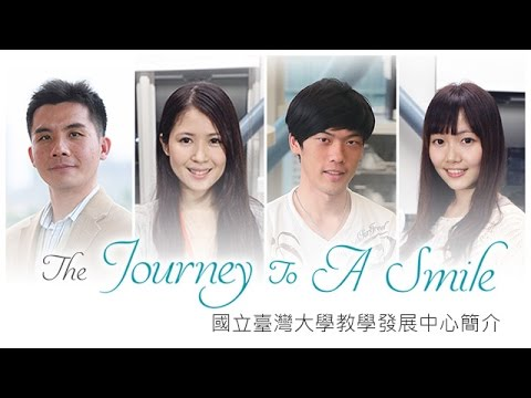 The Journey To A Smile:臺大教學發展中心簡介 (中文版)