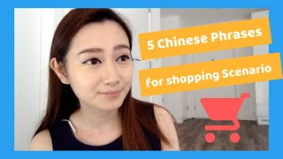 5 Chinese Phrases for Shopping Scenario