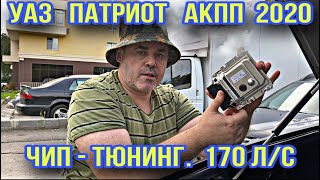 ЧИП - ТЮНИНГ УАЗ ПАТРИОТ АКПП 2020 170 Л/С