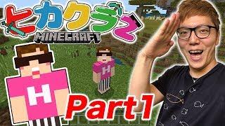 ヒカクラ2Part1-新しい冒険の始まりがヤバすぎた!wマインクラフトヒカキンゲームズ