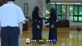 2020년 검도8단대회 16강 21 신모철 vs 19 이정희