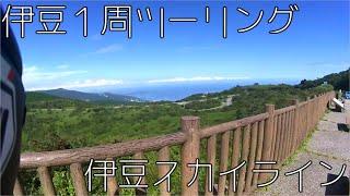 伊豆1周ツーリング#4天城高原スタートの伊豆スカイライン/Ninja250