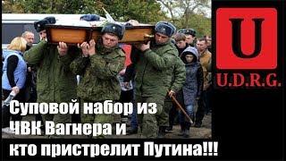 Суповой набор из ЧВК Вагнера и кто пристрелит Путина