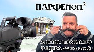 Прямой эфир Парфенона 22.10.2018: Анонс от Леонида Парфенова