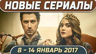 Новые сериалы зимы 2018 (08 – 14 январь) Выход новых сериалов 2018 #Кино #Сериал