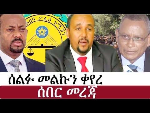 Ethiopia: የኢትዮታይምስ የዕለቱ ዜና   EthioTimes Daily Ethiopian News   Jawar Mohamed   TPLF