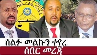 Ethiopia: የኢትዮታይምስ የዕለቱ ዜና | EthioTimes Daily Ethiopian News | Jawar Mohamed | TPLF