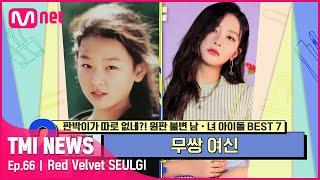 [66회] SM 최초의 무쌍꺼풀 아이돌! 독보적인 매력쟁이 레드벨벳 슬기!#TMINEWS   EP.66   Mnet 210512 방송
