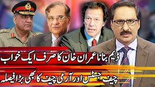 Kal Tak with Javed Chaudhry   10 September 2018   Express News