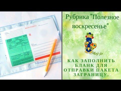 📨  Как отправить посылку заграницу? Заполнение бланка таможенной декларации.