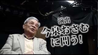 神戸自由劇場「父と暮せば」公演告知第2弾