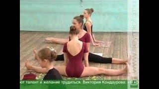 Академия танца Бориса Эйфмана провела кастинг в Курске