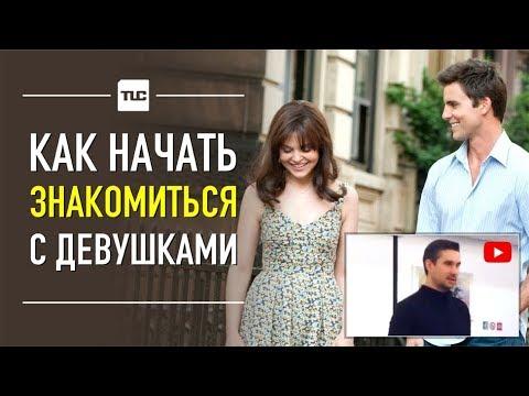 Онлайн видео как соблазнять девушку