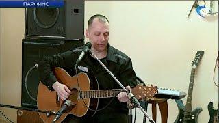 Заключенный Парфинской исправительной колонии стал победителем регионального этапа Всероссийского конкурса «Калина Красная»