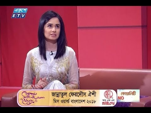 With Nazim Joi EP-52 || Jannatul Ferdous Oishee || ETV Entertainment