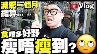 【Vlog】認真減肥🏋🏻♀️ 一個月結算...食咁多好野瘦唔瘦到?