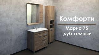 Мебель для ванной Comforty Марио 75 дуб темный