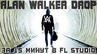 FL Studio обучение. Alan Walker трек за 15 минут
