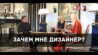 Как выбрать архитектора и дизайнера при ремонте дома:  Телеведущий Александр Любимов