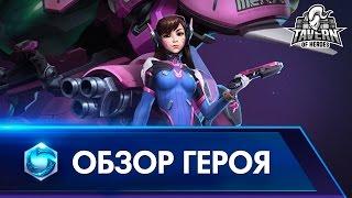 D.Va - Обзор Героя | Русская озвучка | Heroes of the Storm