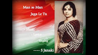S Janaki | Hindi | Patriotic song | Man Se Man Jaga le Tu - Download this Video in MP3, M4A, WEBM, MP4, 3GP