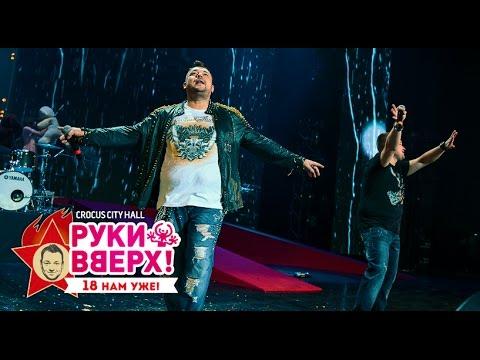 Сергей Жуков и Михаил Жуков – Ты мое море @ Crocus City Hall, 07.11.15