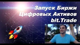 Запуск Биржи Цифровых Активов bit.Trade / Юрий Гава