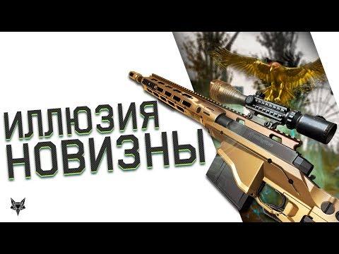 Remington MSR в обновлении Warface!!!Лучше чем АХ308 или AX308?!Админы продают скин вместо оружия!!!