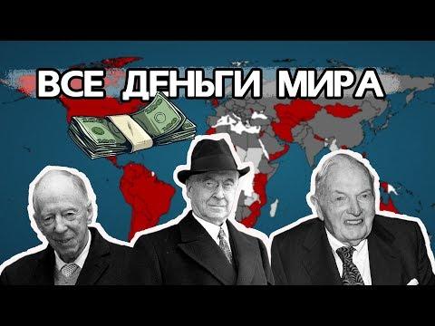 Все деньги мира. Кто правит миром? || Секретные материалы