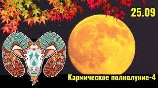 25.09 Кармическое Полнолуние-4 в ♈