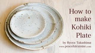 1枚のお皿ができるまで☆How To Make A Kohiki Plate