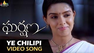 Gharshana Video Songs | Ye Chilipi Video Song | Venkatesh, Asin | Sri Balaji Video