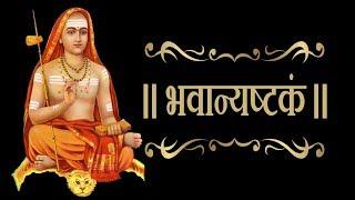 भवान्यष्टकं - Bhavani Ashtakam With Hindi Lyrics