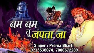 2018 4K Video Song !! Bum Bum Tu Japta Ja !! Prerna Bharti !! Saawan Special Song #Bhakti Song