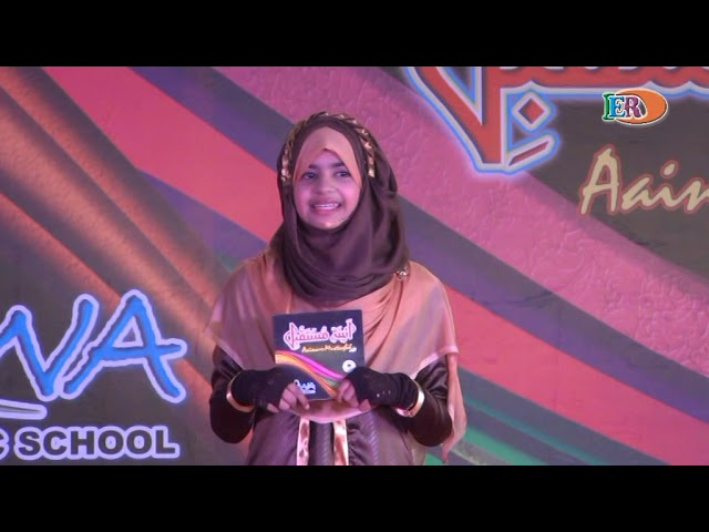 Aaina-e-Mustaqbil 2017 Complete Video