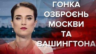 Випуск новин за 12:00: Гонка озброєнь Москви та Вашингтона