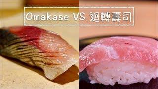Omakase VS 迴轉壽司|5倍價差 你能說出貴在何處嗎?