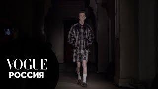 Показ коллекции Gosha Rubchinskiy весна-лето 2018