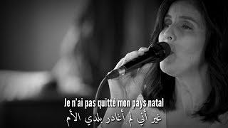 Souad Massi - Pays Natal - مترجمة تحميل MP3