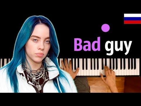 Billie Eilish - Bad guy (RUS) feat. Oksana Fluff ● караоке | PIANO_KARAOKE ● ᴴᴰ + НОТЫ & MIDI